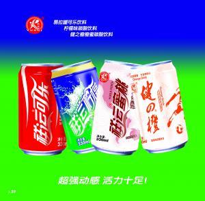 碳酸型饮品
